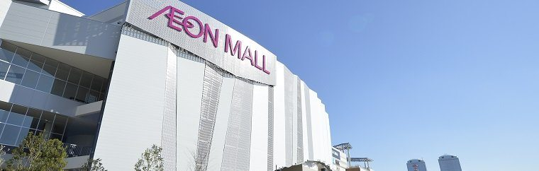 """Aeon mall"" is the place to shop after a fun day at the Tokyo Disney Resort!"
