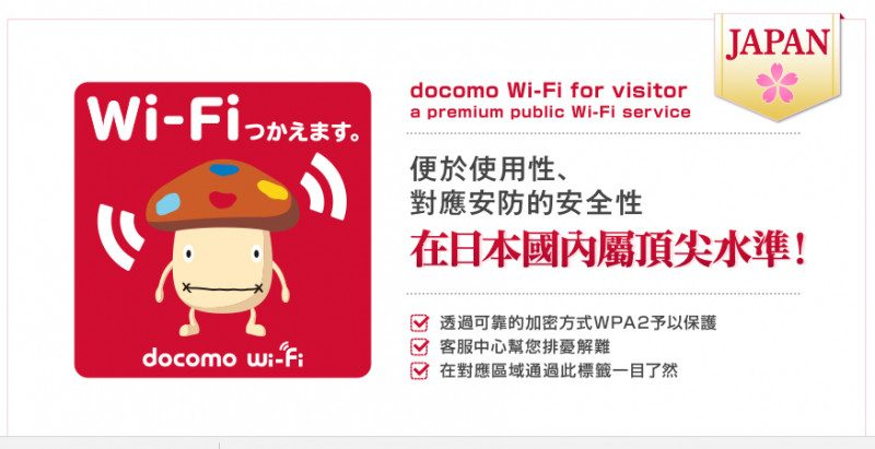 「docomo Wi-Fi for visitor」