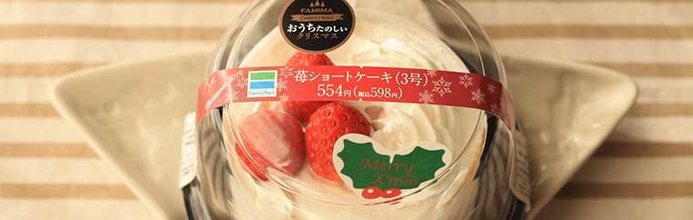 "Get ready for the latest info on popular sweets available at your local conbini (the official Japanese abbreviation for convenience store)! The writer taste-tests and reviews new conbini sweets, letting us know which ones are the most note-worthy. This time the writer reviews Family Mart's ""Family Mart's strawberry short cake 3 Gou (1 Gou = 3 cm) "", a new dessert released on the 20th of December 2016.."