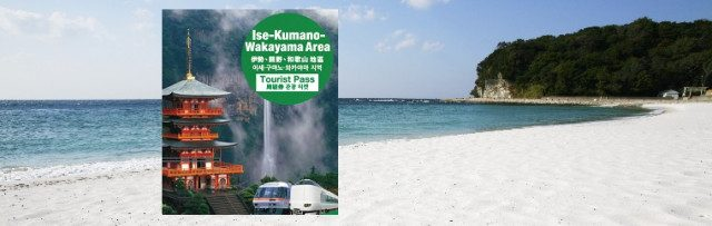 "Visit Areas including Ise and the World Heritage Site Kumano Kodo with the New ""Ise-Kumano-Wakayama Area Tourist Pass""!"