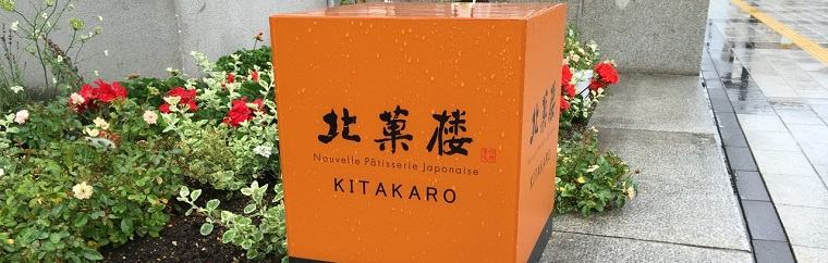 Kitakaro Sapporo Honkan is the confectionery shop everyone is talking about!