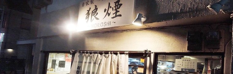 "When thinking of tsukemen in Saitama Prefecture, one that is sure to come up is ""Noroshi"" in Saitama City. Established as an independent shop after its owner trained at ""Ore no Sora"" in Takadanobaba, Noroshi is one of the most popular restaurants in Saitama Prefecture. Just how good is it, since it's been said to have surpassed its origin shop ""Ore no Sora""?!"
