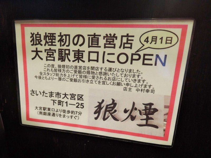 Information on the Omiya Location