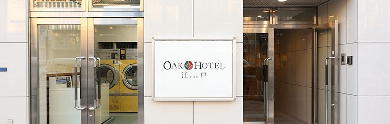 "A Comfortable Tokyo Hotel Within Walking Distance of the Ryogoku Neighborhood, ""Oak Hotel Edo"""