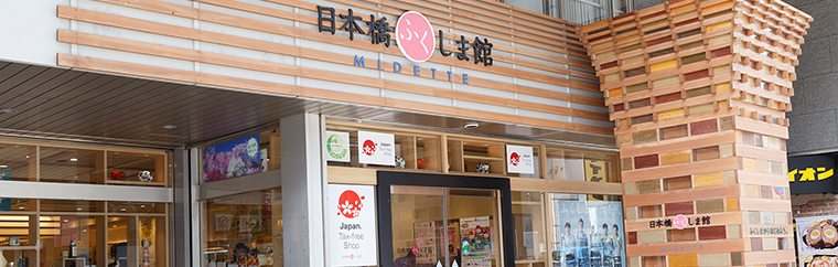 【Coupon offered!】Event Information for Nihonbashi Fukushimakan MIDETTE