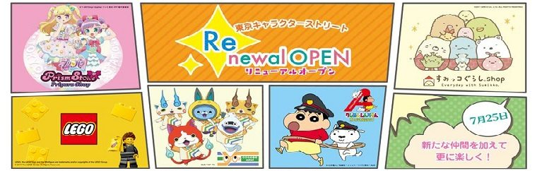 First Avenue Tokyo Station The Tokyo Character Street has been remodelled and reopened! Don't miss out on world famous Crayon Shin-chan's  first official shop!