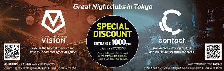 (Coupon included!) Check out one of Tokyo's most epic nightclubs: SOUND MUSEUM VISION!