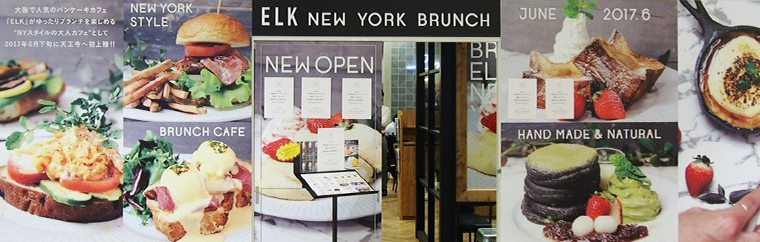The Extremely Popular Pancake Shop ELK NEW YORK BRUNCH has Opened a Branch in Osaka's Abeno Q's Mall!
