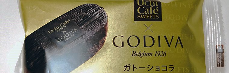 Lawson's Uchi Café SWEETS×GODIVA Gateau au chocolat – A conbini sweets new product review.