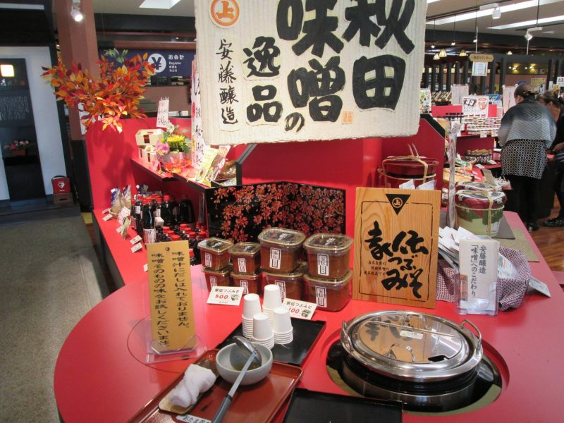 Savoring the laudable traditional miso of Akita Prefecture for free ♪