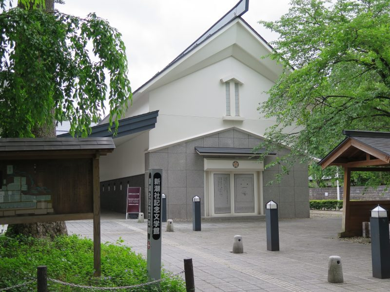 Exterior of Shinchosha Memorial Museum of Literature