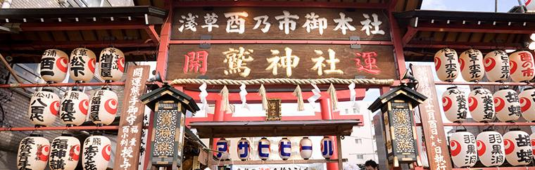 """Tori-no-Ichi""Festivals is a festival held across Japan so that people can pray for good business and monetary luck. It is held in various locations during November, but the ""Tori-no-Ichi"" held at Ohtori Shrine, known for being particularly auspicious, is said to receive the most visitors and boast the most stalls."
