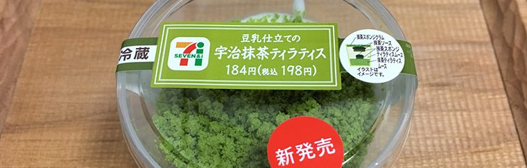 Seven Eleven's Uji Matcha Tiratisu with soy milk. – A conbini sweets new product review.