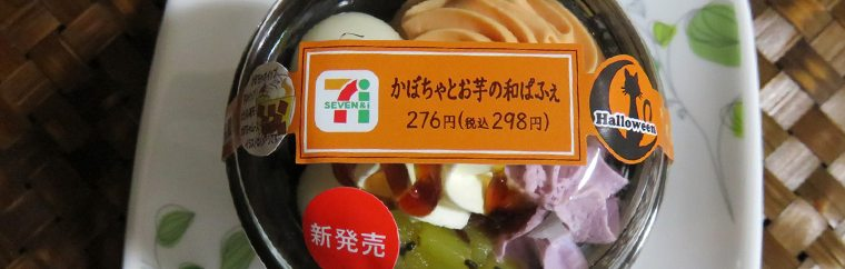 Seven Eleven's Kabocha pumpkin and sweet potato Wa parfait – A conbini sweets new product review.