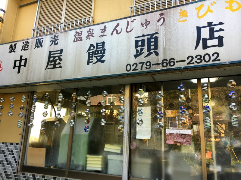 Onsen Nanju Store published on newspapers or magazines