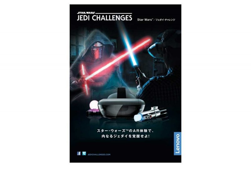 You can experience the STAR WARS(TM) Jedi Challenge!