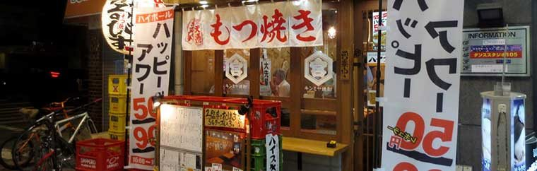 "Osaka – Happy Hour Every Day! Popular Izakaya ""Motsuyaki Erubisu"""