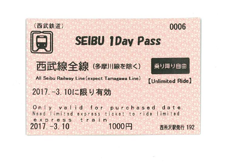 SEIBU 1Day Pass券面圖像