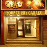 「Soup Curry GARAKU」 外觀