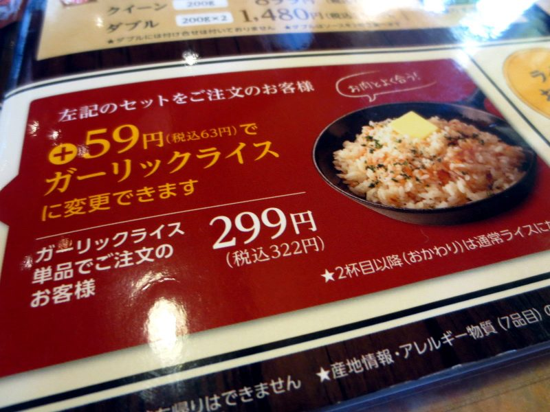 About the Garlic Rice