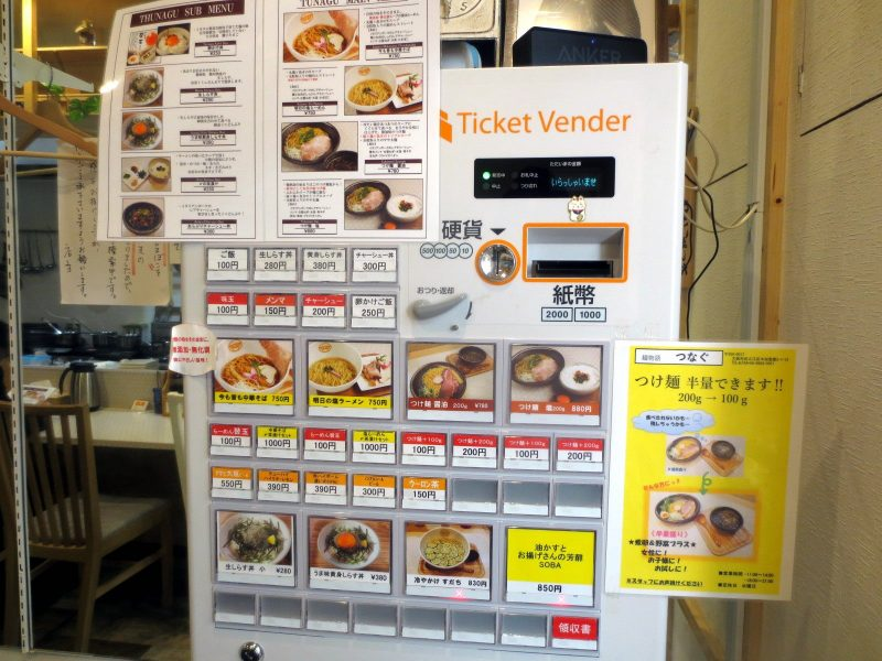 Meal ticket machine