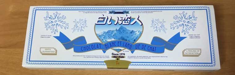 "For over 40 years, Shiroi Koibito (meaning ""white lover"" in Japanese) has been loved as a souvenir from Hokkaido.  With a tablet of white chocolate sandwiched between two langue de chat cookies, it's a really tasty treat!  Shiroi Koibito is nationally recognized as one of the highest-ranked sweet souvenirs of Japan. Every year, it competes against many other strong rivals in the Hokkaido souvenir market."