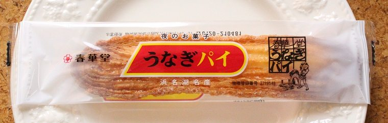 Shizuoka Specialty – A Delicious Flavor Unchanged by the Ages! Unagi Pie