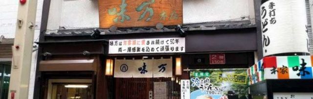 """Ajiman,"" an Osaka Eatery Beloved by Locals"