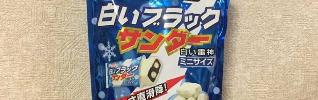 "The Limited-Edition, Hokkaido ""White Black Thunder"" is a Popular Chocolate!"