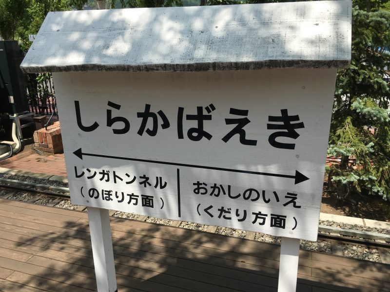 The Shirakaba Station sign