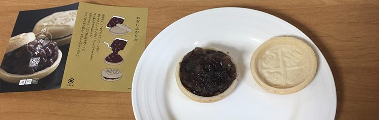 "In Yamanashi Prefecture, there are 7 branches of a well-known sweets shop called ""Say Gets"".  At Say Gets, the sweets are not mass-produced. Instead, everything is made by hand with specially selected ingredients.  I'd like to tell you about what I ate there, a sweet called ""Koshu Ichiryo Monaka""."