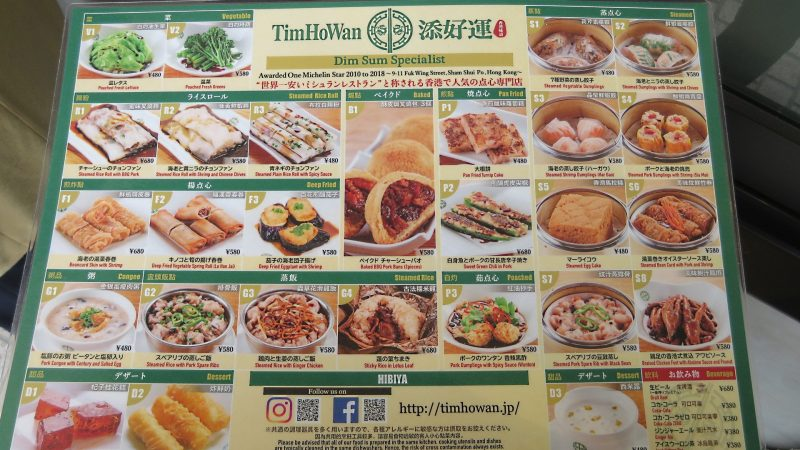 The menu (the prices exclude tax)