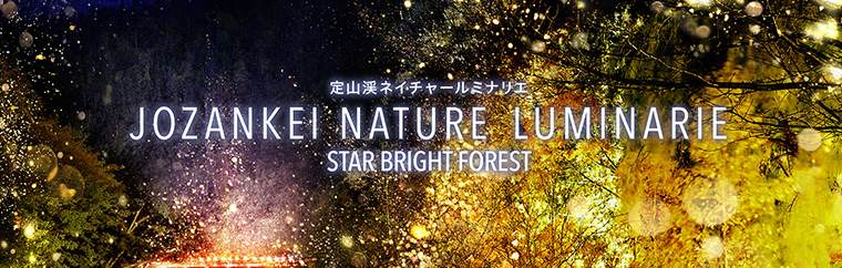【北海道】JOZANKEI NATURE LUMINARIE 〜SECRET NIGHT PARK〜
