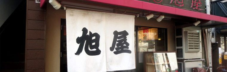 "A Delicious and Cheap Old Ramen Restaurant in Osaka, ""Ramen Asahiya"""