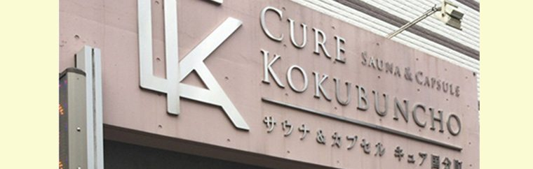 "Hotels outside of major city areas can be somewhat pricey. This time, I looked into a number of accommodations available in Sendai before deciding to visit ""Sauna & Capsule Cure Kokubuncho,"" which has plentiful amenities at a reasonable price."