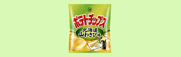 These Hokkaido mountain wasabi-flavored potato chips from Koikeya will be on sale starting September 3rd, 2018! The spicy flavor of wasabi adds a refreshing kick to the delicious flavor of Japanese potatoes!