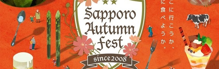 """Sapporo Autumn Fest"" is Japan's largest gourmet festival, held at Sapporo Odori Park in the heart of Sapporo City! Enjoy gourmet dishes made with seasonal ingredients from across Hokkaido here at this festival!"