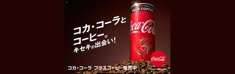 """Coca-Cola Plus Coffee"" will be on sale starting September 17th of 2018! ""Coca-Cola"" has amped up its delicious classic flavor and carbonation with the balanced taste and aroma of coffee!"