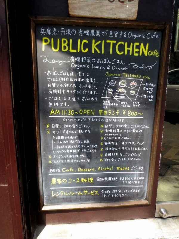 Their weekday lunches are around 800 yen.