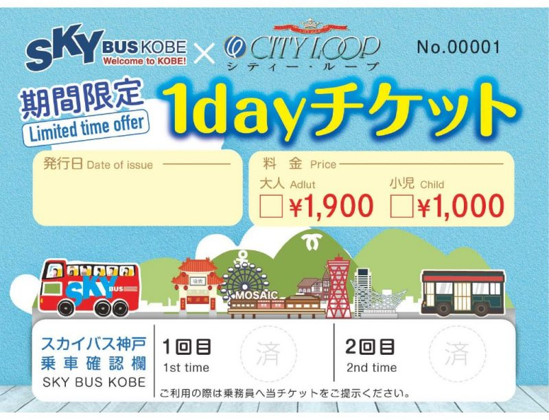 SKY BUS KOBE×City Loop 1day票券