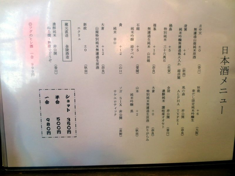 Plentiful sake menu