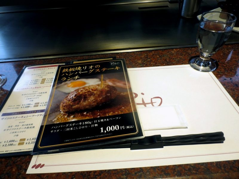 Hamburger Steak Lunch 1000 yen