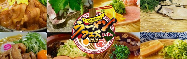 "Enjoy Super-Famous Ramen from Across Japan at TOKYO CITY KEIBA! Hot Winter Event, ""Ramen-Fest 2018""!"