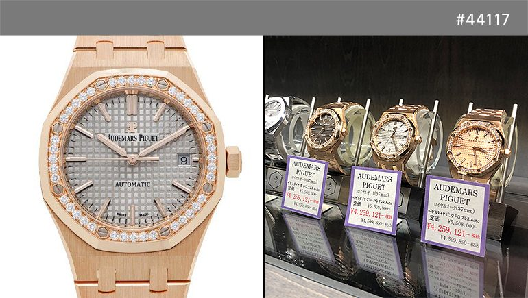 AUDEMARS PIGUET / Royal Oak 15451OR.ZZ.1256OR.02